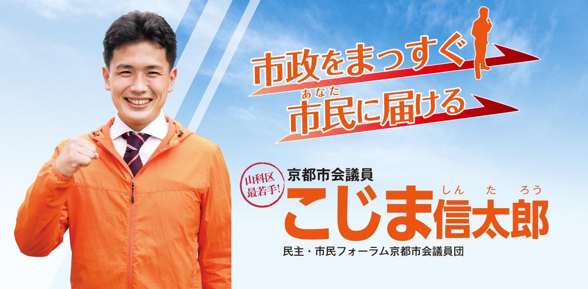 市政をまっすぐ市民(あなた)に届ける 京都市会議員 こじま信太郎